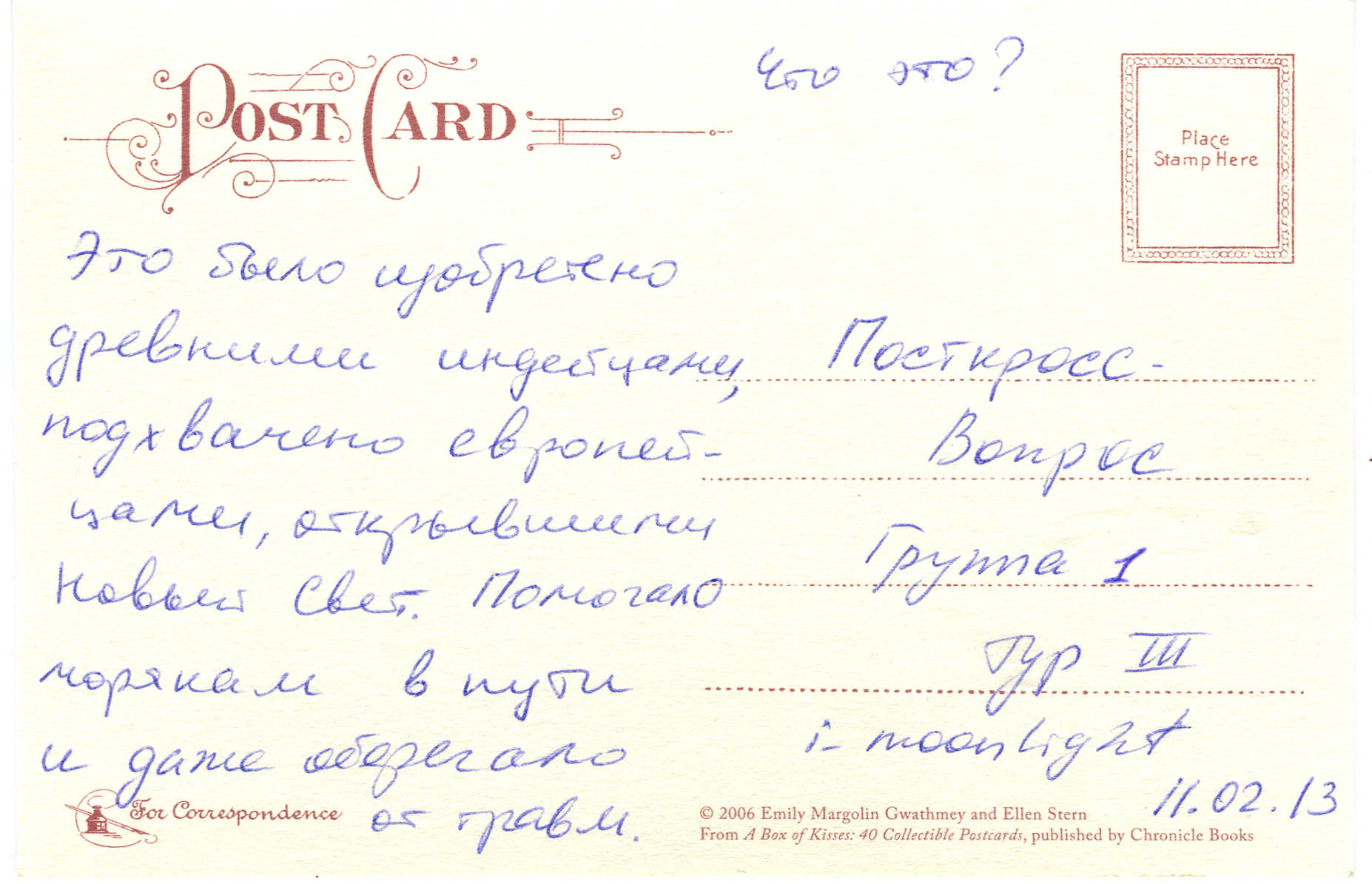 посткросс-вопрос от Влады (Маше)