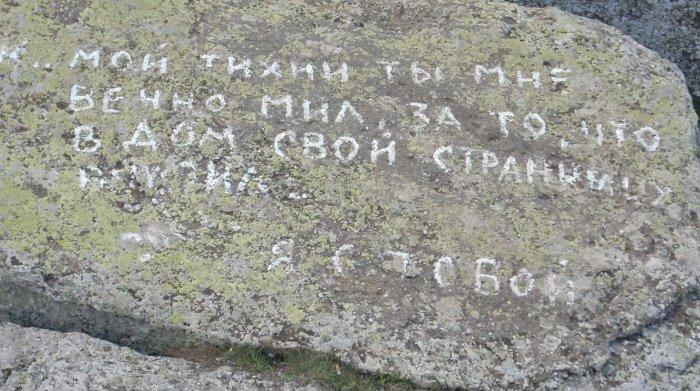 Стих на камне!