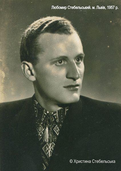 Батько Христини Стебельської. Любомир Стебельський. м. Львів, 1957 р.