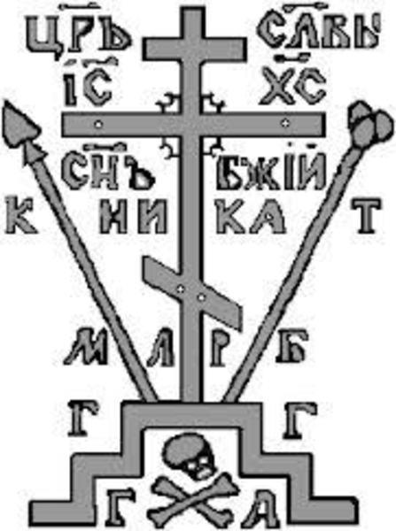 зимнюю прогулку значение га на знаке православие или смерть термобелья