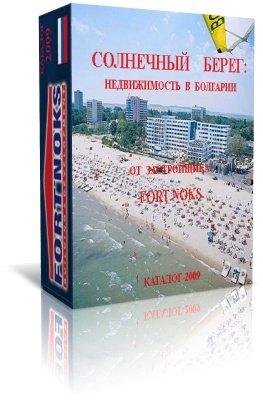 Каталог недвижимости на Солнечном Берегу Болгарии