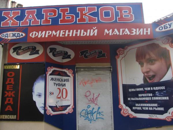 Харків по-кримськи