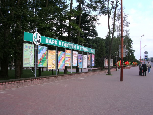 Парк культуры и отдыха в Бресте
