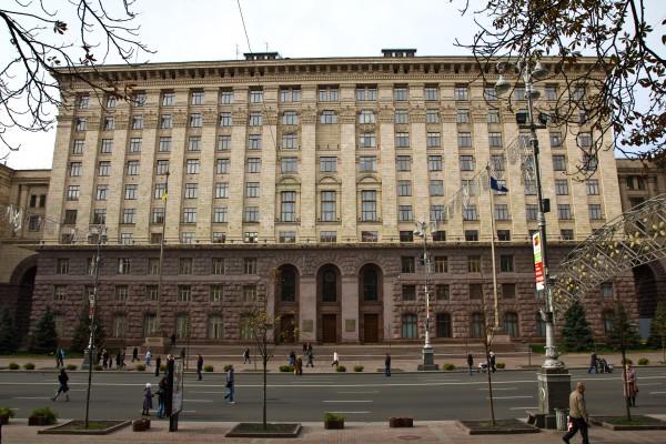 Киевская городская Администрация