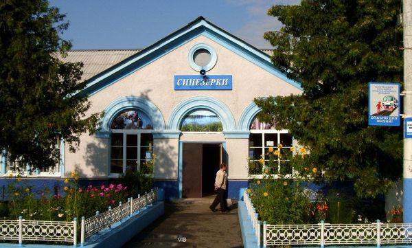 Станция Синезёрки