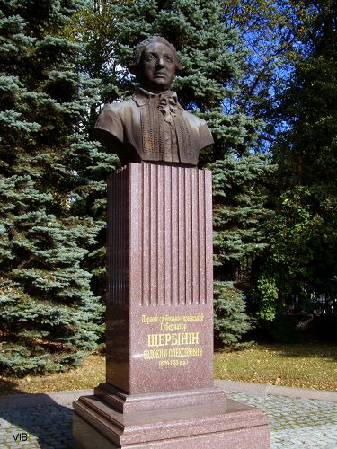Памятник Щербинину-первому губернатору Харьковской губернии