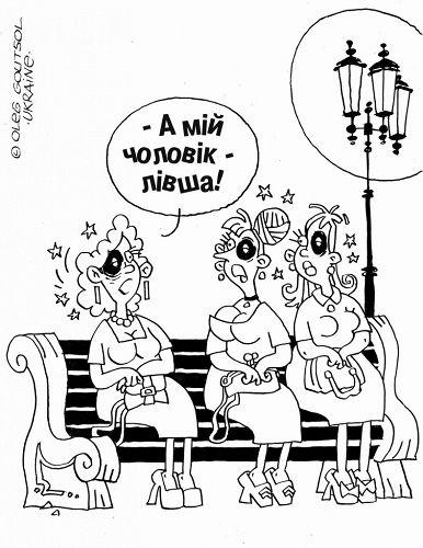 Автор: Олег Гуцол