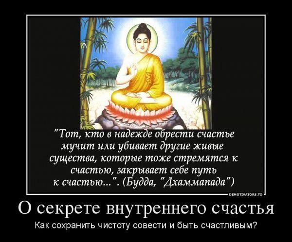 О секрете внутреннего счастья