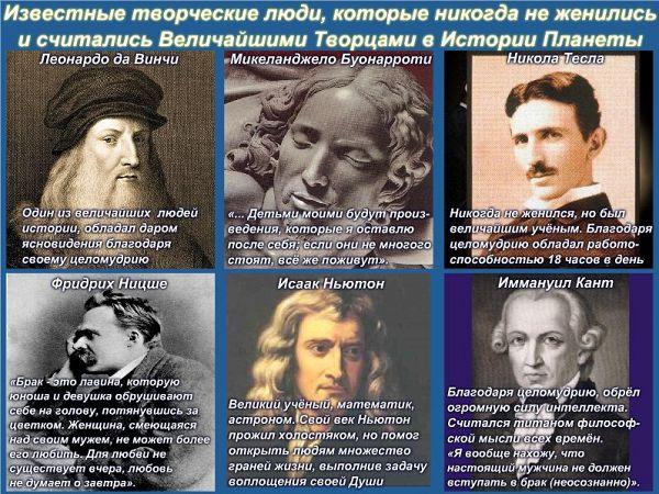 Великие люди, которые не женились