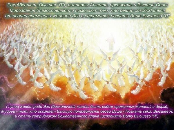 Что ты выбираешь - Путь отречения от Бога (эго) или Путь познания Воли Бога (Высшего Я)???