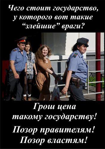 Позор государству!