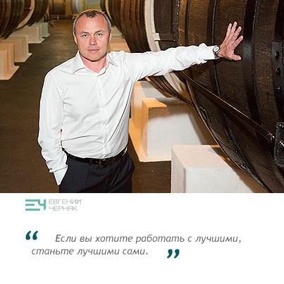 Евгений Черняк - бизнесмен, глава наблюдательного совета Пдщифд Spirits.