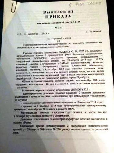 как увольняють российских военных после смерти в Донбасе
