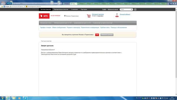 Как в Свободной Москве отключили новости с родины-Украины..