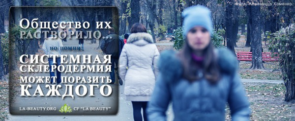 Социальная реклама в поддержку людей, больных редким заболеванием системная склеродермия. www.la-beauty.org