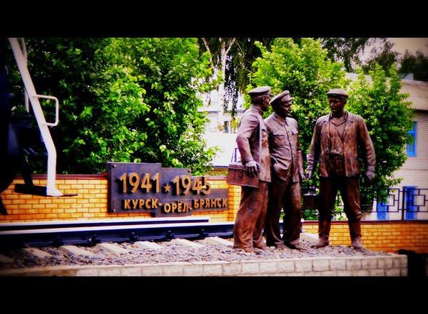 Памятник паровозным  бригадам