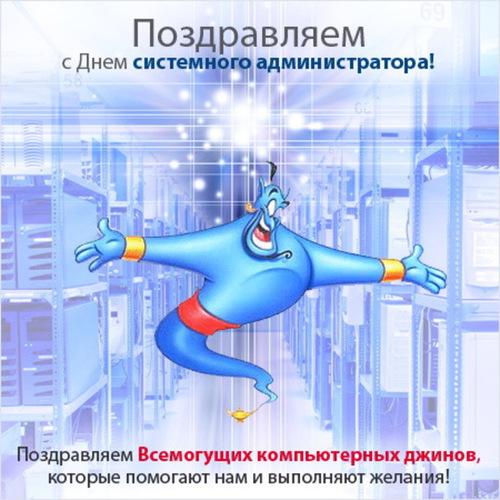 День системного администратора 29 Июля