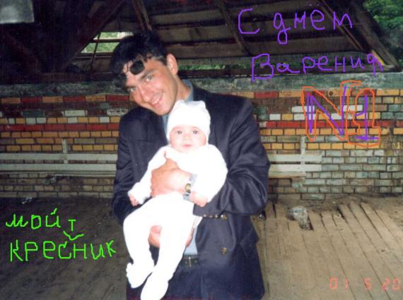 А это мой любимый Крестник Наэар. Значит я всетаки папа. :)