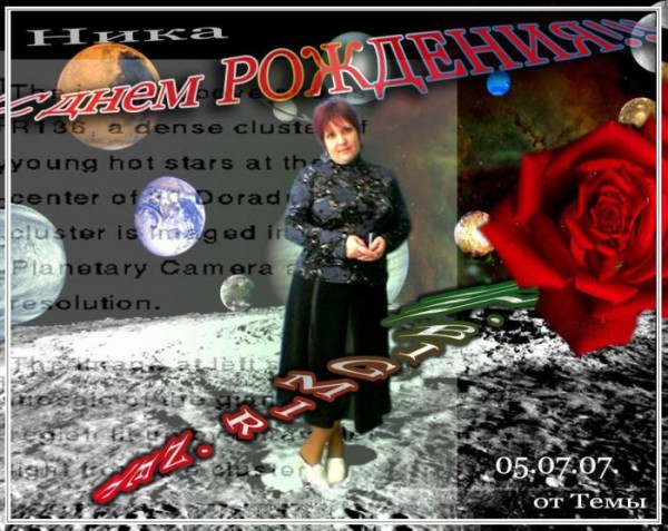 Подарок на день рождения   От PLEOART  Спасибо огромное,Тёма!!!!)))))цёмк....