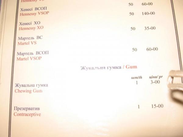 Снял сегодня в одной кафешке :) Обратите особое внимание на последний пункт меню :)))