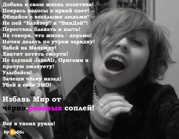 Анти-Эмовские советы)))