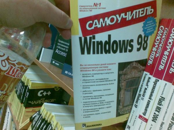 ржачаная фотка вот такие чудо девайсы продаються в книжной лафке