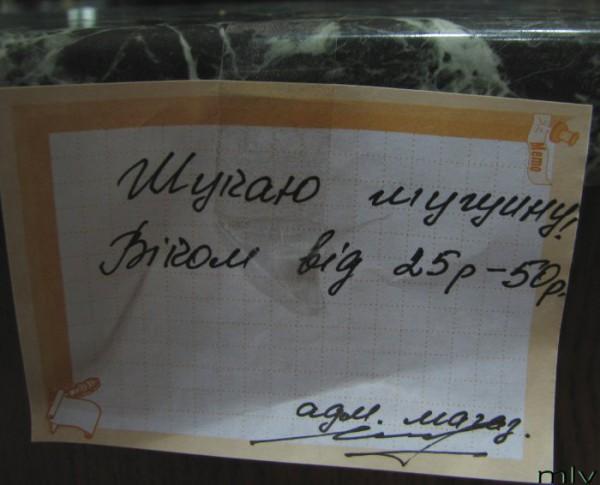 """Магазин """"Провіант"""" загубив:( (м.Львів)"""