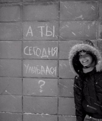 улыбался??))