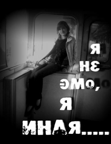 Я не эмо,я инная)))