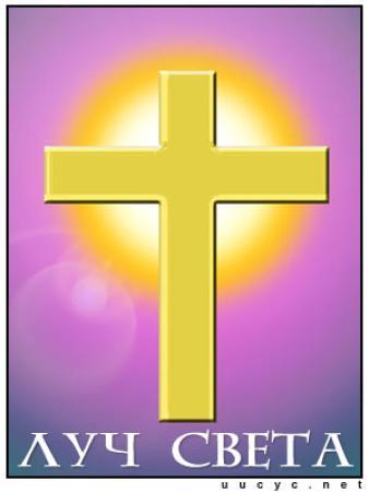 На всех языках и наречьях, По необъятной широте Звучат восторженные речи О Победителе Христе. Звучат слова о новой Пасхе, О вести радостной для всех. Мы спасены Господней лаской. Ликуй, душа, прощён твой грех!