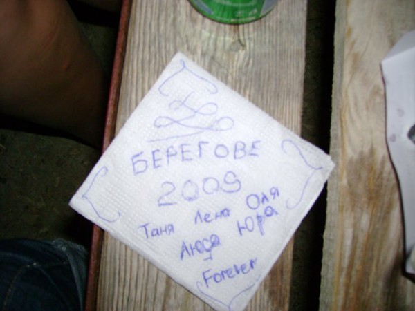 Послание в бутылке последователям :)))