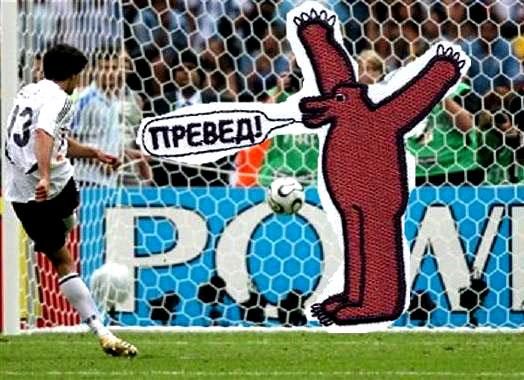 ПРЕВЕД, футбочеги!!!