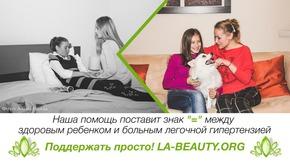 Социальная реклама в поддержку детей, больных редким заболеванием легочная гипертензия.  www.la-beauty.org