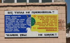 комунальна лірика:)