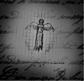 де ти знайдеш такого ангела як я?)))  Тося :-*
