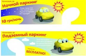 """Листовка должна развешиваться на все машины припаркованные """"не там где надо"""")"""