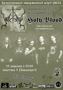 15 марта состоится творческий вечер с группой Holy Blood г.Ровно, ул. Почтовая 5 (Инваспорт) вход свободный!