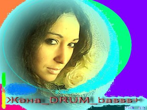 Жена_DRUM_basss+