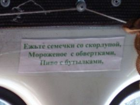 А это такая надпись в одной Каменец-Подольской маршрутке:-)