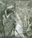 """Мой стих, на фоне  картины художника Берн- Джонса: """"Прощание рыцаря"""", стих илюстрация данной картины"""