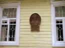 Памятная доска на флигеле Денисьевой Екатерины