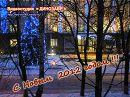 Поздравляю всех с наступающим Новым 2012 годом !!! Счастья, любви, удачи !
