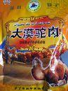 Вареное верблюжье мясо. Синьцзян.