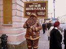 Питерский музей шоколада
