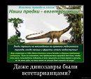 Даже динозавры были вегетарианцами