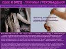 Секс и блуд - причина грехопадения