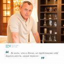 Евгений Черняк «Во всем, что я делаю, я не представляю себе другого места, кроме первого».