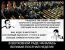 Постная неделя в ВР Украины