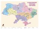 Єлектричні мережі України