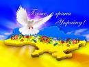 Боже, храни Украину! 1152х864
